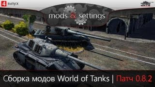 Модпак Джова к патчу 0.8.2. Сборка модов для World Of Tanks.