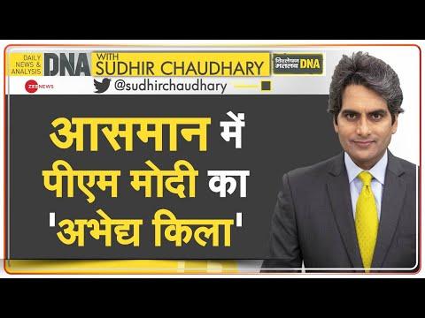DNA: अमेरिका में भारत की दमदार कूटनीति का विश्लेषण | PM Modi In America | Air India One | US Visit