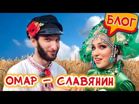 Омар становится славянином // Омар в большом городе