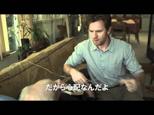 映画『人生はビギナーズ』予告編