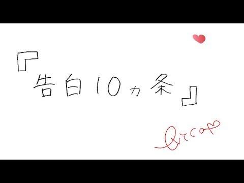 erica–「告白10カ条」リリック(ハーフver.)