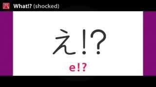 Hiragana (ひらがな) 1 - Reading Quiz B (読み方練習 B)