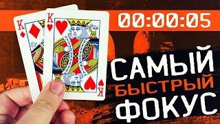 САМЫЙ БЫСТРЫЙ ФОКУС С КАРТАМИ / ОБУЧЕНИЕ