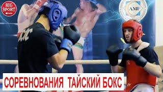 Открытый чемпионат БГАТУ и МОКСДЮШОР Таиландский бокс