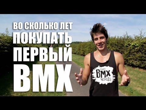 Во сколько лет покупать первый BMX | Школа BMX Online #62