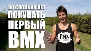 Во сколько лет покупать первый BMX | Школа BMX Online #62(