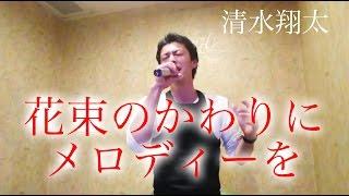今回は、石橋拓也が清水翔太さんの「花束のかわりにメロディーを」(NHK...