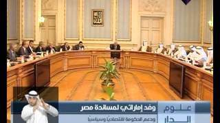 وفد إماراتي لمساندة مصر ودعم الحكومة إقتصاديا ًوسياسيا ًَ