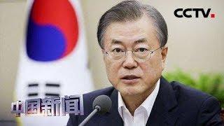 [中国新闻] 韩日经贸摩擦升级 文在寅:不应情绪化地回应日本的经济报复 | CCTV中文国际