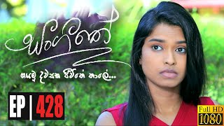 Sangeethe | Episode 428 10th December 2020 Thumbnail