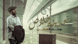 يوسف العماني - تعدينه خلاص (حصرياً) | 2020