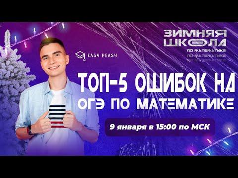 ТОП-5 ошибок на ОГЭ по математике | Тимур Матеш | Онлайн-школа EASY PEASY | ОГЭ Математика
