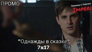 Однажды в сказке 7 сезон 17 серия / Once Upon a Time 7x17 / Русское промо