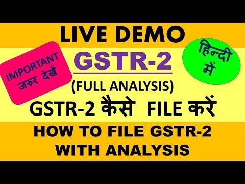 GST : LIVE DEMO GSTR 2 FULL ANALYSIS, HOW TO FILE GSTR 2, GSTR 2A