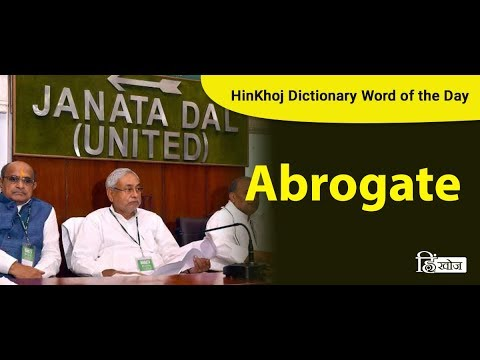 Abrogate Meaning In Hindi - HinKhoj Dictionary
