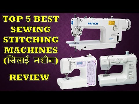 Top 5 Best Sewing Machines for Stitching - Review [Hindi]