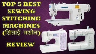 Best 5 Sewing Machines for Stitching in India - Review & Price List [Hindi] 2018