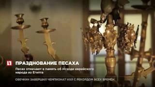 видео Какого числа Песах (еврейская Пасха) в 2018 году