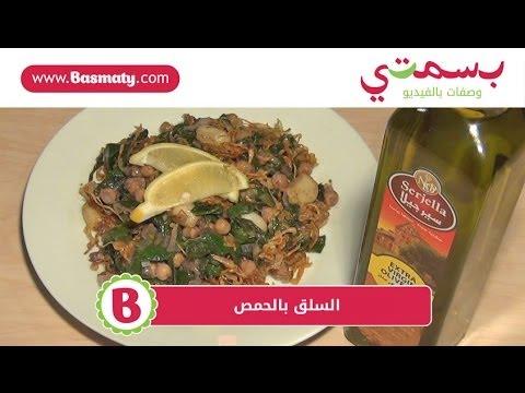 طريقة عمل السلقبالحمص : وصفة من بسمتي - www.basmaty.com