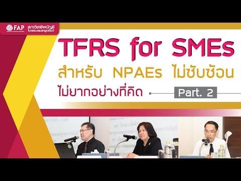 TFRS for SMEs สำหรับ NPAEs ที่ไม่ซับซ้อน..ไม่ยากอย่างที่คิด Part 2