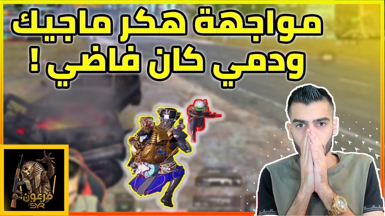 واجهت هكر ماجيك ودمي كان فاضي ما بتتوقعو يلي صار !! PUBG MOBILE
