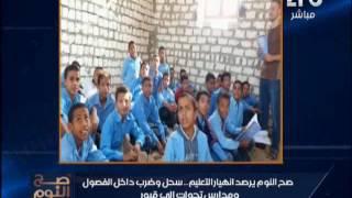 فيديو.. طلاب إحدى المدارس يجلسون على الأرض في إحدى الفصول