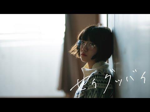kee『セイグッバイ』MV thumbnail