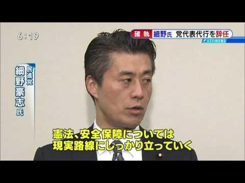 細野氏、代表代行辞任「蓮舫の姿勢に不満がある」→蓮舫の顔がヤバいことにw