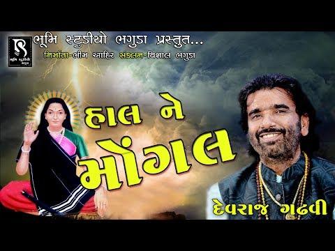 Devraj Gadhvi New Dayro 2018 | Bhaguda Mogaldham 22 Mo Patotsav | Full Video HD