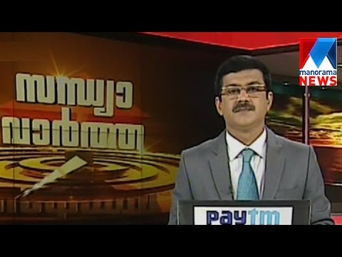 സന്ധ്യാ വാർത്ത | 6 P M News | News Anchor - Pramod Raman | March 31, 2017 | Manorama News