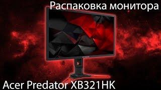 Розпакування 32'' 4к монітора Acer Predator XB321HK