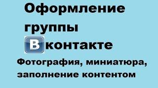 Оформление группы Вконтакте. Загрузка фотографии, наполнение контентом.(Оформление группы Вконтакте. Загрузка фотографии, наполнение контентом. ШАБЛОН [id группы или страницы|Жела..., 2016-04-16T11:54:03.000Z)