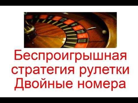 Беспроигрышная стратегия рулетки - Двойные номера