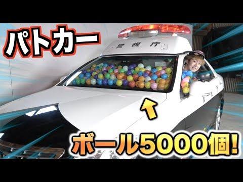 ボール5000個をパトカーに敷き詰めてプールしてみた