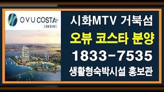 '거북섬 오뷰 코스타' 생활형숙박시설 1833-7535