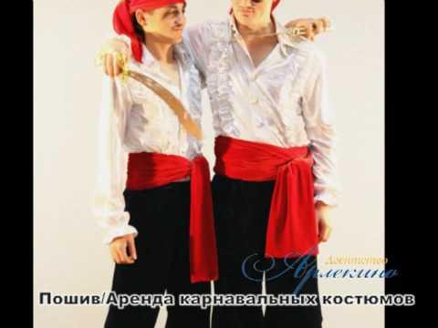 карнавальные костюмы Пираты