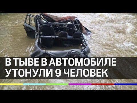 В Туве 9 человек перевернулись на УАЗе и утонули