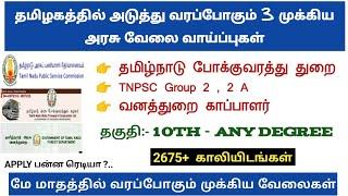 மே மாதத்தில் வரப்போகும் 3 முக்கிய அரசு வேலைகள்   2675+ காலிபணிகள்   10th   upcoming gov job may 2019