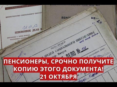 Пенсионеры, срочно получите копию этого документа 21 октября