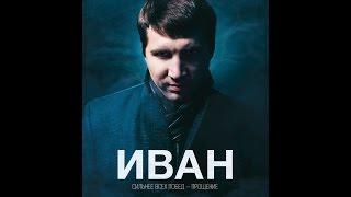 Иван [Трейлер, Игорь Моисеев, 2013]