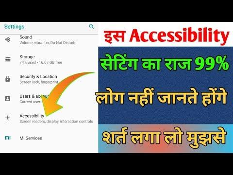 इस Accessibility Settings का राज कोई नहीं जानता शर्त लगा लो मुझसे ! Accessibility setting on Android