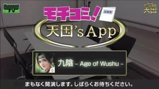 スマホゲームメディアのdropout.TVとスマホゲーム紹介番組「天国'sApp」...