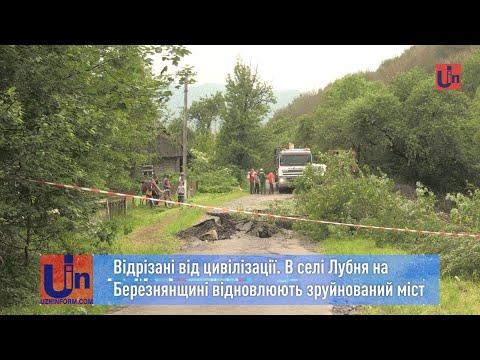 Відрізані від цивілізації. В селі Лубня на Березнянщині відновлюють зруйнований міст