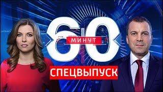 60 минут по горячим следам (вечерний выпуск в 18:50) от 17.10.18
