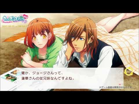 Playstation®Vita専用ソフト「うたの☆プリンスさまっ♪Amazing Aria & Sweet Serenade LOVE」プレイ動画 レン編