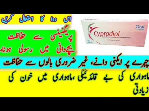 cyprodiol-is-used-for-acne-|-hirsutism-|-polycystic-ovary-syndrome-|-birth-control-in-urdu