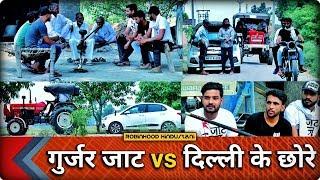Gujjar Jaat vs Delhi Ke Chhore | Robinhood Gujjar