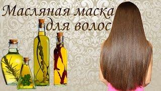 Маска для волос с кокосовым маслом.Маска для волос из льняного масла. Кокосовое масло для волос(В этом видео я покажу вам простую маску из кокосового масла для волос от выпадения, а также для устранения..., 2016-02-15T13:00:00.000Z)