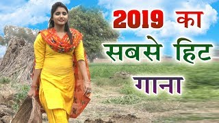 2019 का सबसे हिट गाना CHACHI THARI LUR KARAGI Pooja Panjaban Ajay Mann सुपरहिट डीजे रीमिक्स