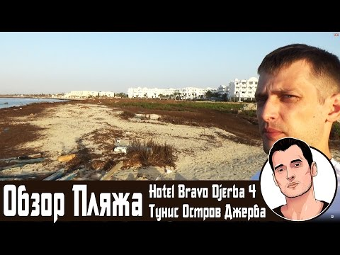 Обзор пляжа отель Hotel Bravo Djerba 4 отзывы Тунис Остров Джерба